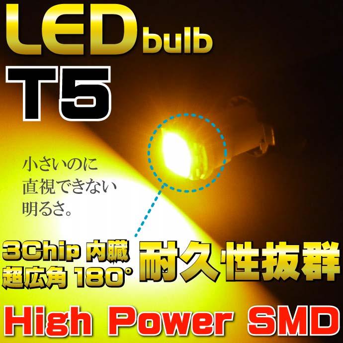 LEDバルブT5 3chip内蔵SMDメーター球