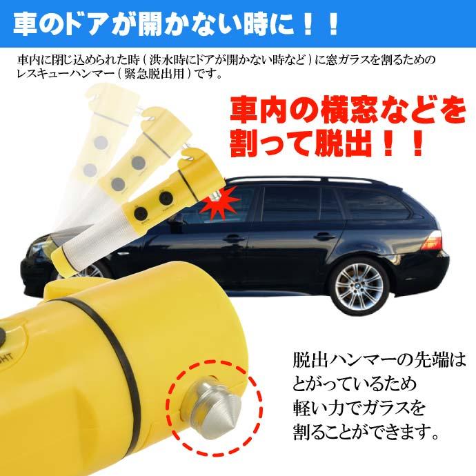 LEDライト付きレスキューハンマー 車内からの緊急脱出用