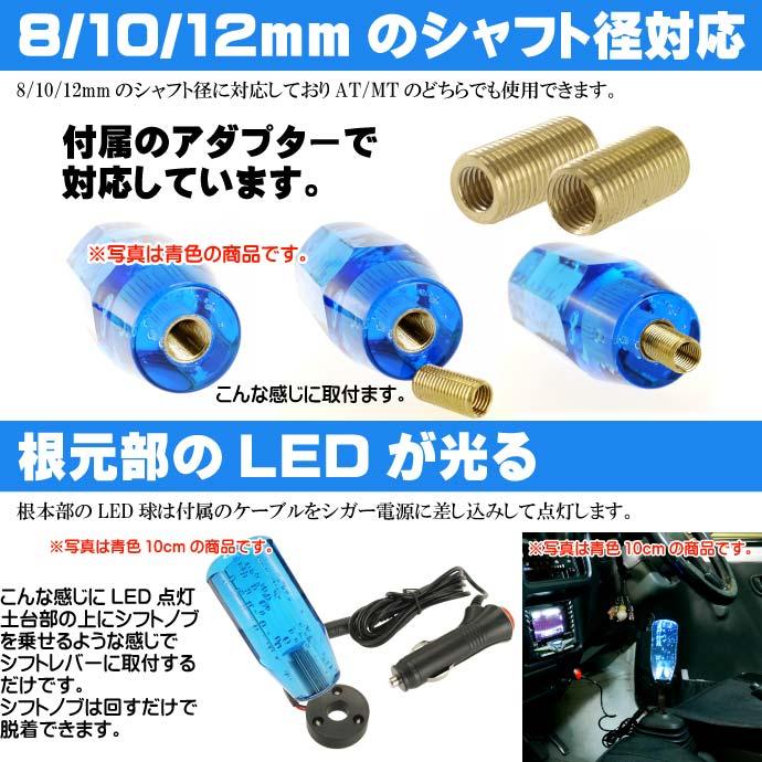 光るクリスタルシフトノブ八角 径8/10/12mm対応