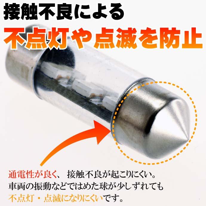6連LEDルームランプT10X31mm