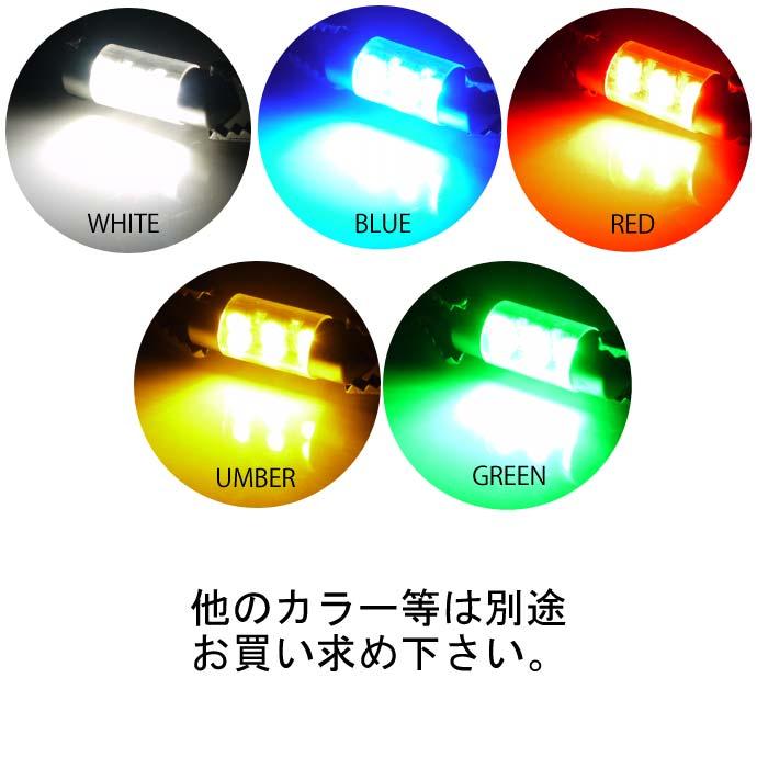 6連LEDルームランプT10X31mm color共通