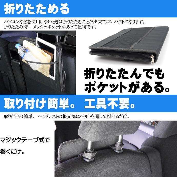 ドライブポケット 後席用 パソコン タブレット テーブル