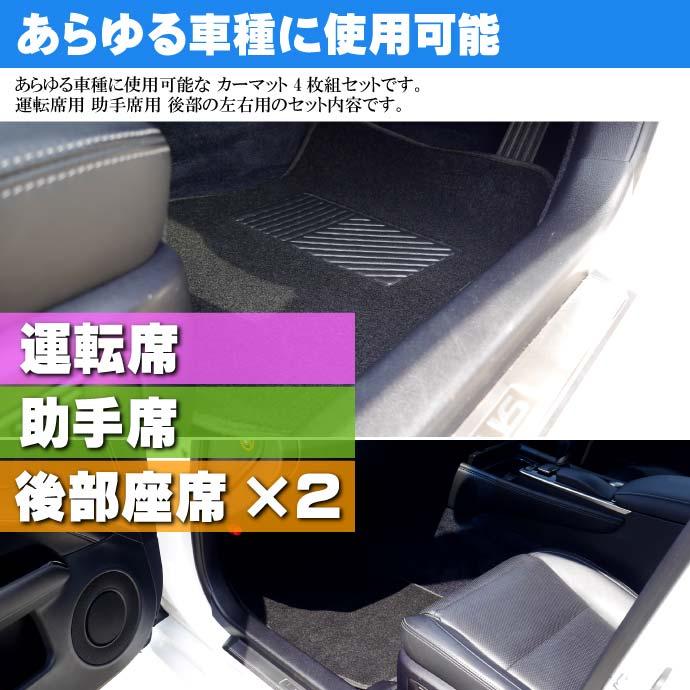 汎用 フロアマット 4枚セット 軽自動車 普通車用