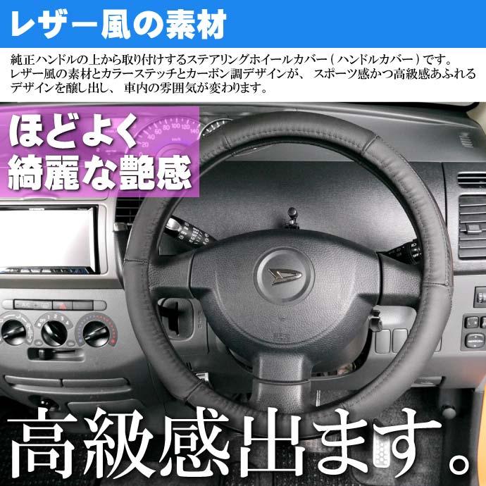 ハンドルカバー ステッチ 軽自動車/普通車対応
