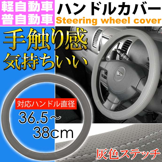 ハンドルカバー 36〜38cm 軽自動車/普通車対応