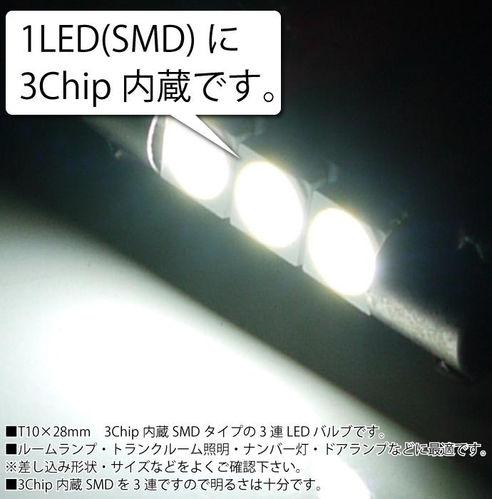 3連 高輝度LEDルームランプ T10×28mm3Chip