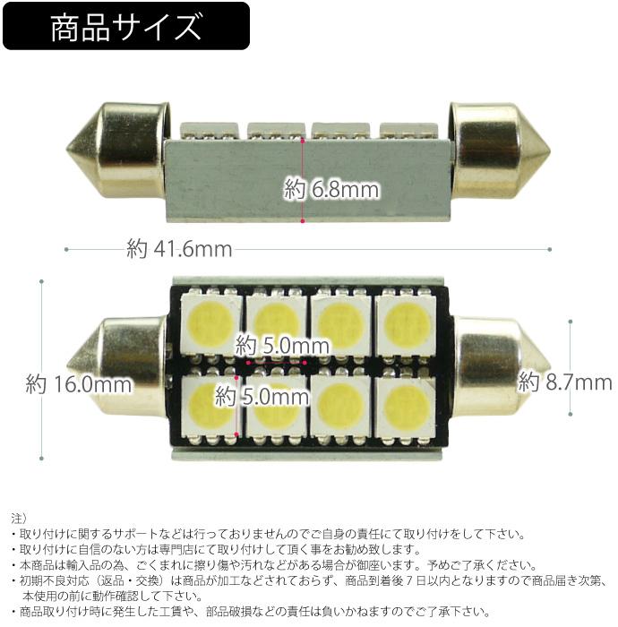8連 高輝度LEDルームランプ T10×42mm3Chip