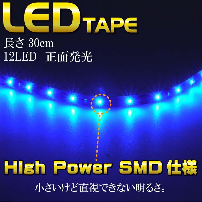 LEDテープ12連★30cmブルー 正面発光 防水 切断可能 as190