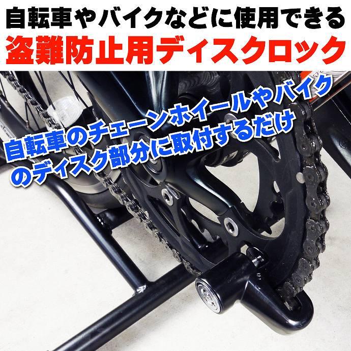 自転車盗難防止ディスクロック