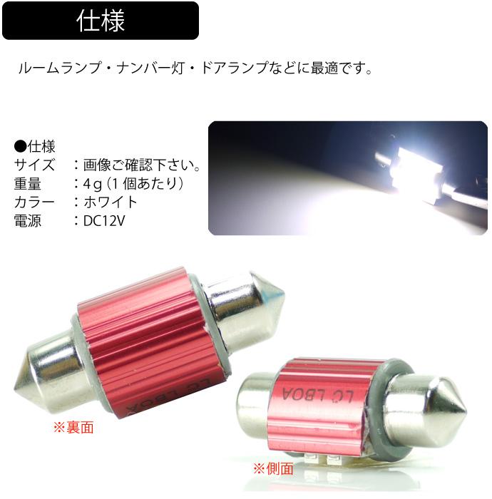 6連★LEDルームランプホワイトT10×32mmS85 6SMD as200