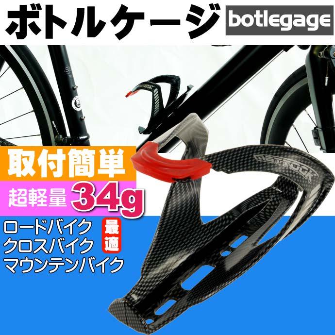 自転車 ボトルケージ ドリンクホルダー カーボンタイプ