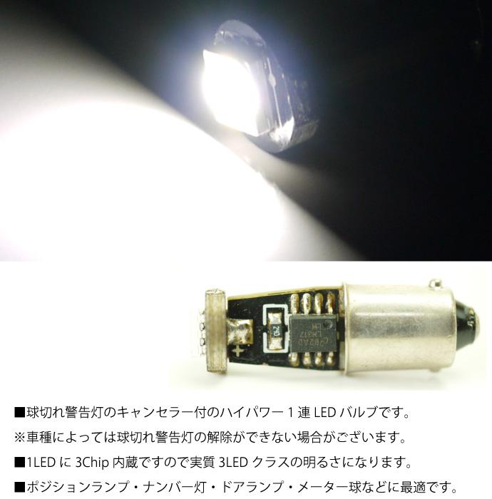キャンセラー付3ChipSMD★LEDバルブBA9s/G14