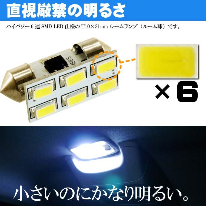 6連LEDルームランプT10×31mmホワイト 2Chip6SMD