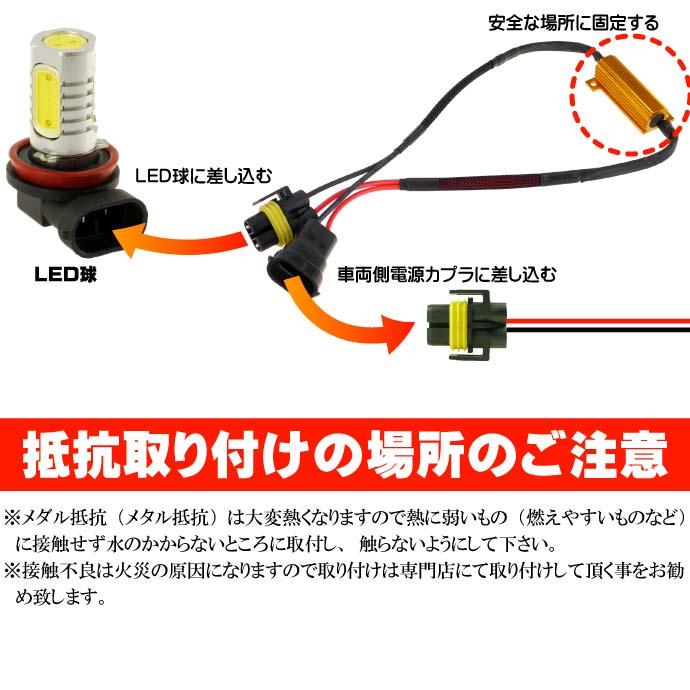 H8/H11対応メタル抵抗LEDフォグ警告灯キャンセラー50W6Ω