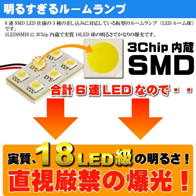 6連LEDルームランプT10×31mmBA9S(G14)