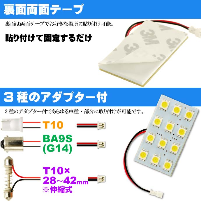 12連LEDルームランプT10×31mmBA9S(G14)