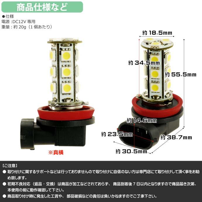 18連LEDフォグランプH8/H11ホワイト 3ChipSMD