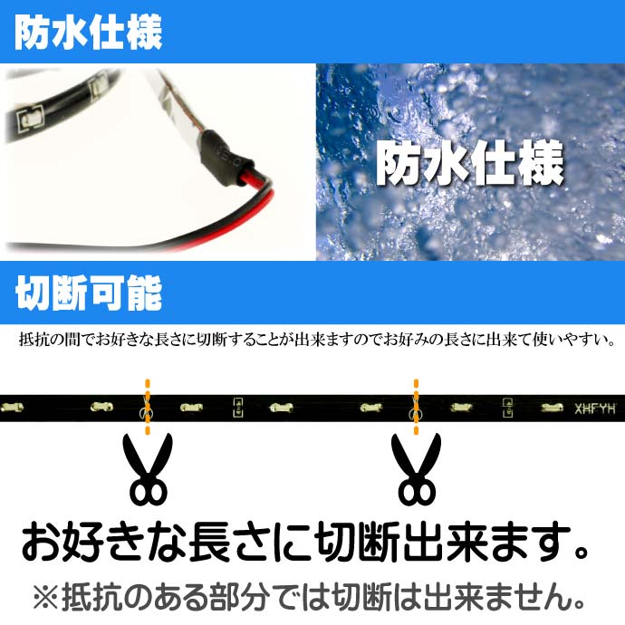 72連★120cm側面発光LEDテープ 両端配線 防水 切断可能