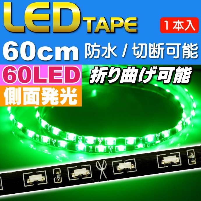 60連★側面発光LEDテープ60cmグリーン両端配線 防水 as462