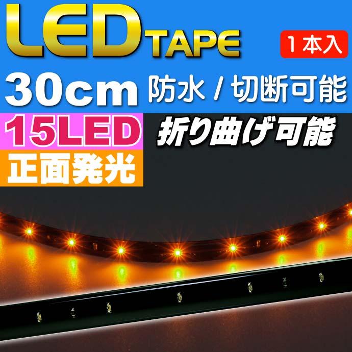LEDテープ15連★30cmアンバー 正面発光 防水 切断可能 as463