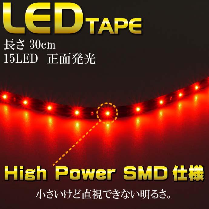 LEDテープ15連★30cmレッド 正面発光 防水 切断可能 as464