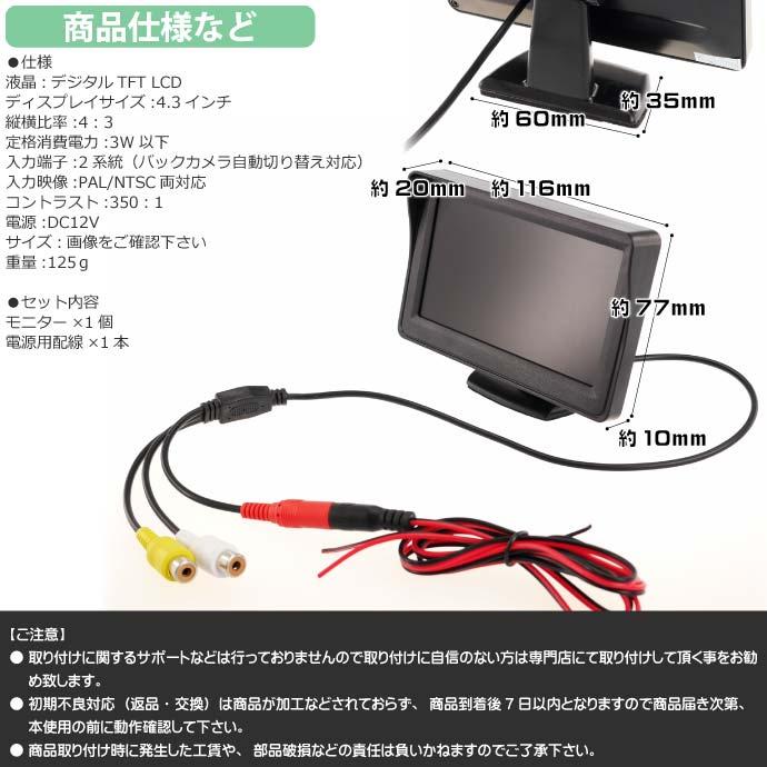 オンダッシュ液晶モニター4.3インチ ミニtype