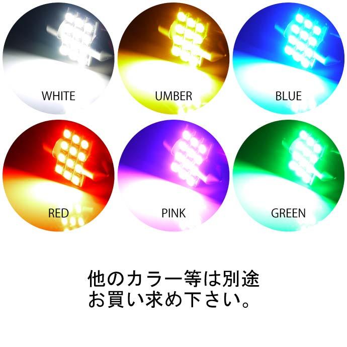LEDルームランプT10×31mm12連 color共通