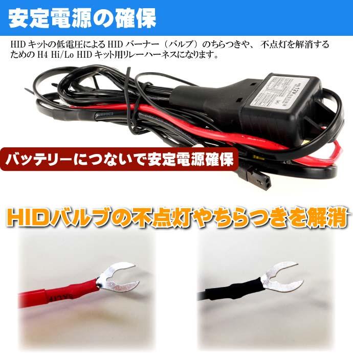 リレーハーネスHID電圧不足解消電源安定用