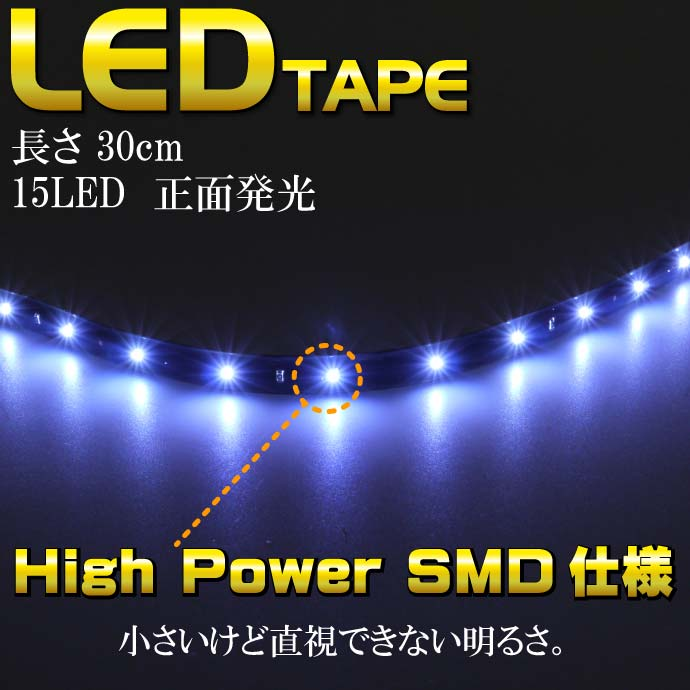 LEDテープ15連★30cmホワイト 正面発光 防水 切断可能 as77