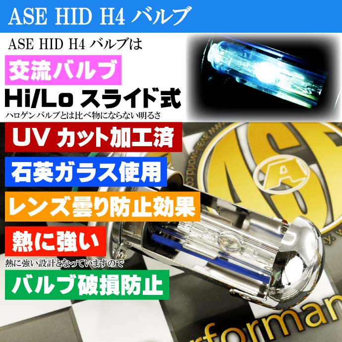 ASE HIDキットH4 Hi/Lo35W リレーレス1年保証極薄as9011