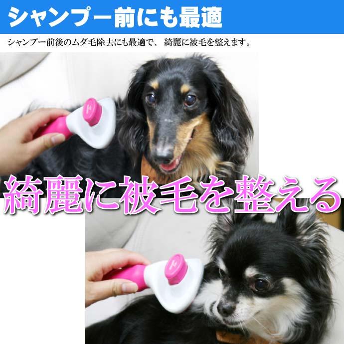犬 猫 ペット用ムダ毛取りブラシ スリッカーブラシ