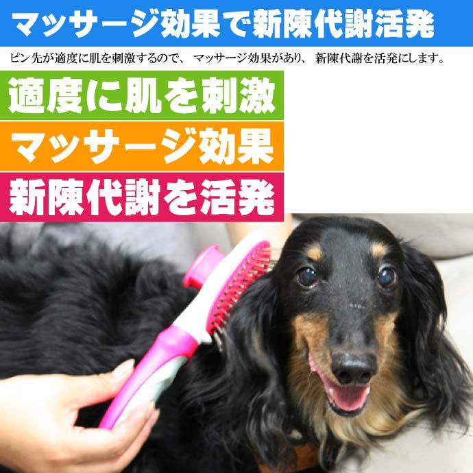 犬 猫 ペット用ムダ毛取りブラシ ピンブラシ 先端丸い