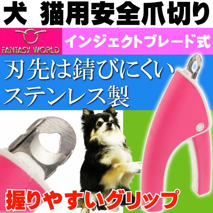 犬 猫 ペット用安全爪切り インジェクトブレード式