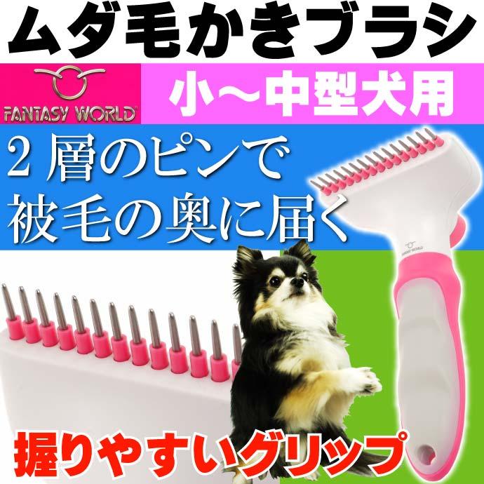犬 ペット用 ムダ毛かきブラシ アンダーコートレイク15