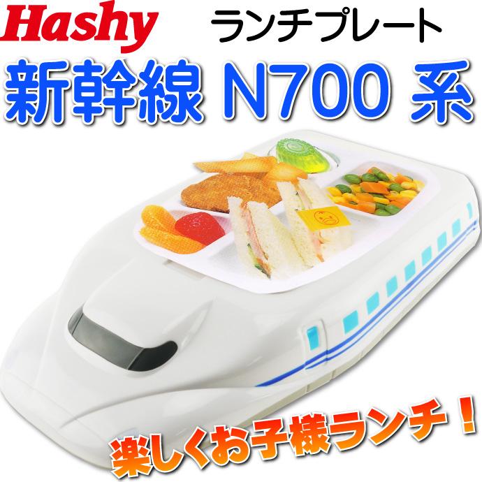 のりものランチプレートN700系新幹線HB-2296 Ha005