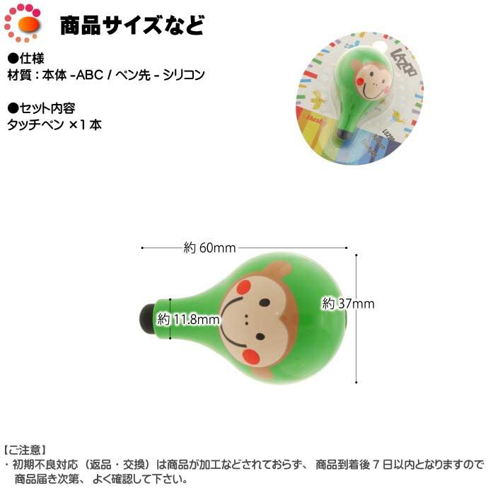 LAZOOiPhoneiPad用バルーンタッチペン