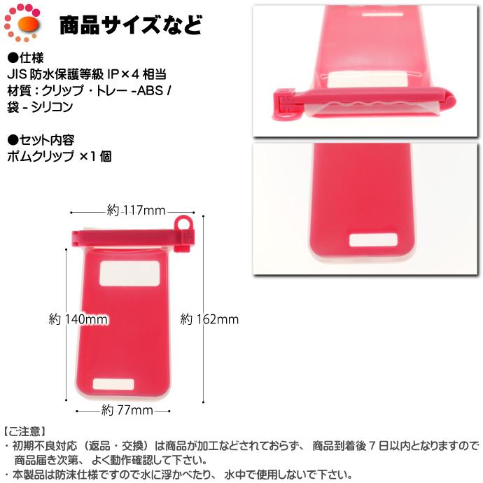 ポムクリップpommeclip2.0桃SP-2672お風呂でiPhone使える Ha161
