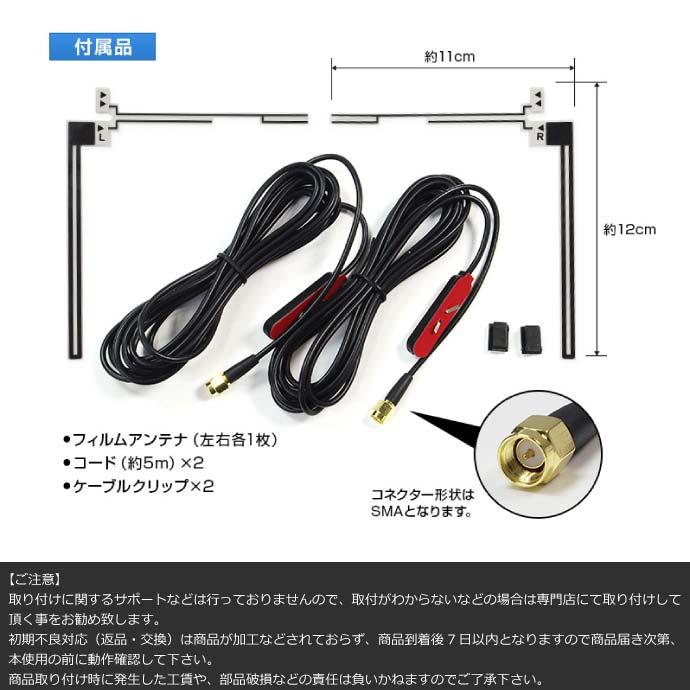 汎用L字型車載用フィルムアンテナセット電源不要 DAN11A