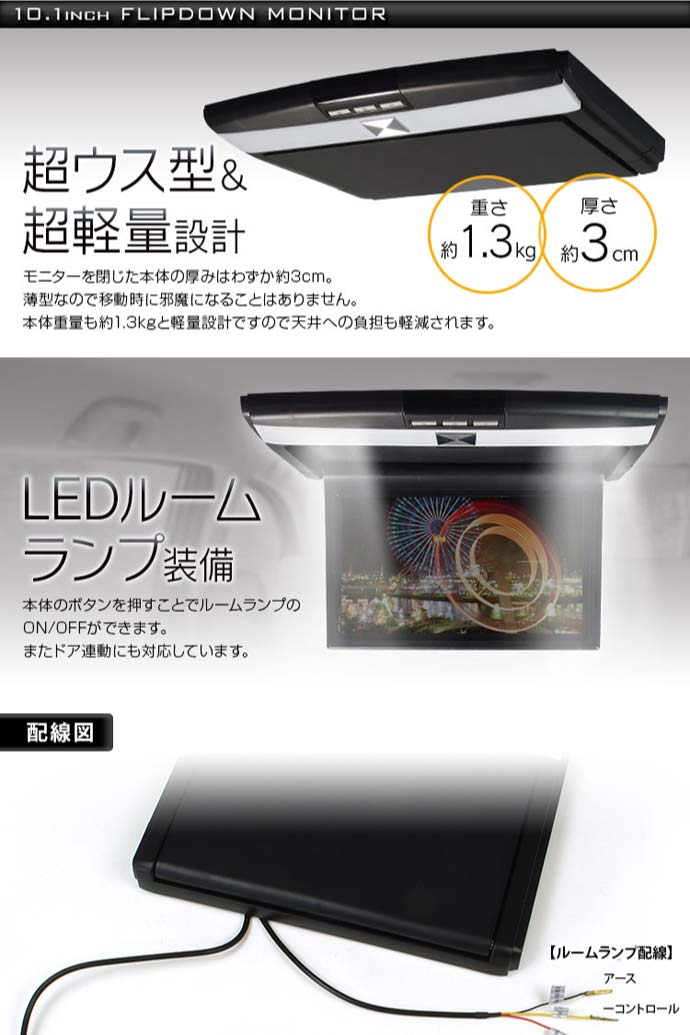10.1インチフリップダウンモニター LEDライト付 FL1013B