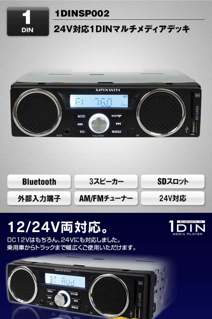 スピーカー付 Bluetooth内蔵 1DIN デッキ DC24V