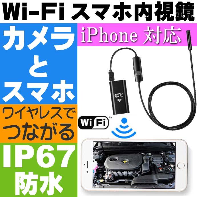 wi-fiスマホ内視鏡 iPhone スマホで見れるカメラ