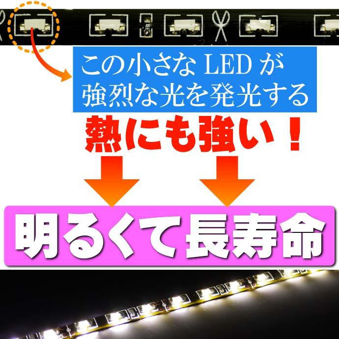 60連LEDテープ60cm側面発光1本ホワイト/ブルー/アンバー/レッド/グリーン両端配線白/黒ベース 防水切断可能