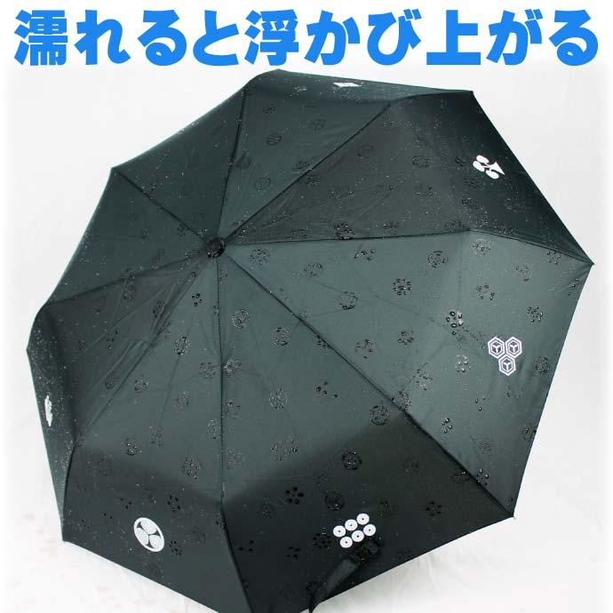 侍 サムライ刀風 折りたたみ傘 28人の戦国武将 家紋入り
