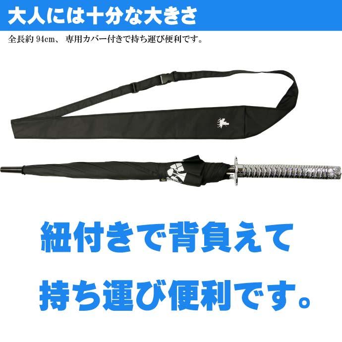 侍 サムライ刀風 傘 全長約94cm 28人の戦国武将 家紋入り Yu002